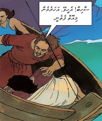 Dhivehi graphic novel