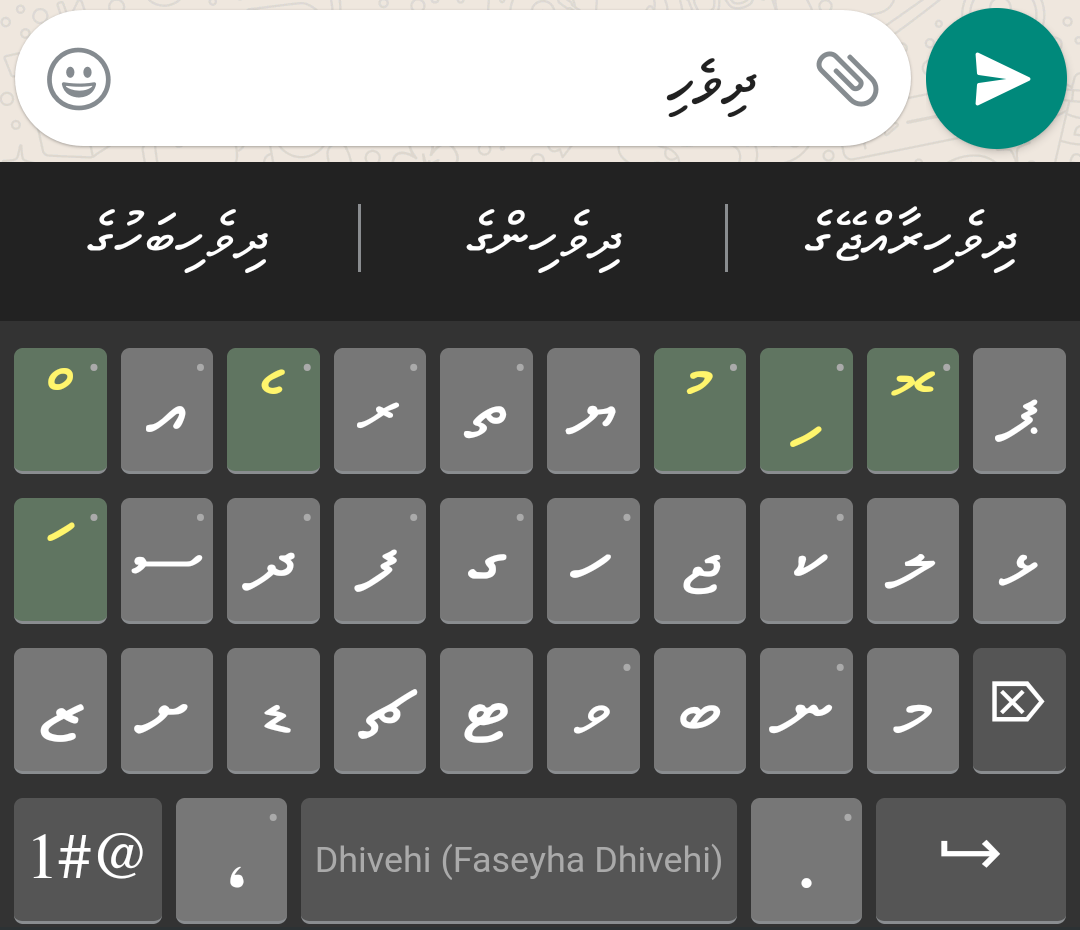 Dhivehi keyboard with autocomplete